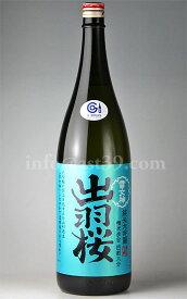 【日本酒】 出羽桜 雪女神 純米大吟醸 四割八分 1.8L
