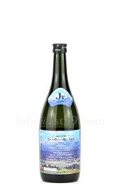 【日本酒】 くどき上手Jr. 稲と水と俺 霊峰月山 純米大吟醸 720ml