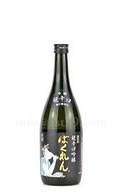 【日本酒】 くどき上手 黒ばくれん 超辛口吟醸 生詰 720ml