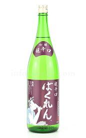 【日本酒】 ばくれん 超辛口吟醸 1.8L