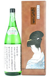 【日本酒】 くどき上手 命 斗瓶囲大吟醸 限定品 1.8L(要冷蔵)