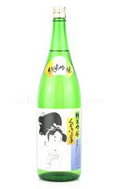 【日本酒】 くどき上手 純米吟醸 くどき上手 1.8L