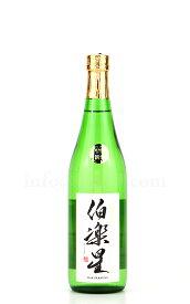 【日本酒】 伯楽星 純米吟醸 720ml ★究極の食中酒ここにあり!