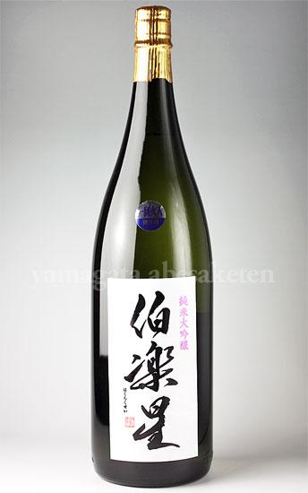【日本酒】 伯楽星 純米大吟醸 1.8L ★究極の食中酒の最高峰