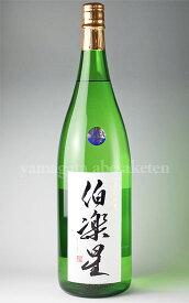 【日本酒】 伯楽星 純米吟醸 1.8L ★究極の食中酒ここにあり!