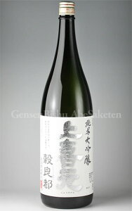【日本酒】 上喜元 穀良都 純米大吟醸 1.8L