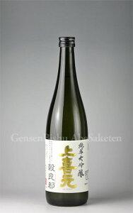 【日本酒】 上喜元 穀良都 純米大吟醸 720ml