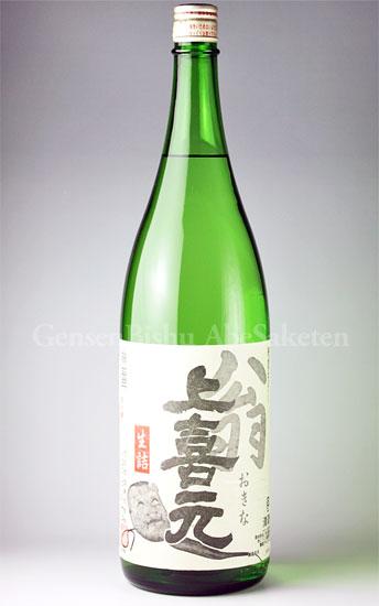 【日本酒】 上喜元 翁(おきな) 生詰 1.8L