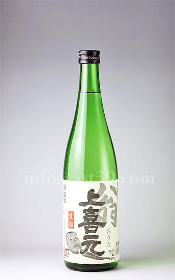 【日本酒】 上喜元 翁(おきな) 生詰 720ml