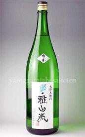 【日本酒】 裏雅山流 香華 吟醸仕込無濾過 1.8L