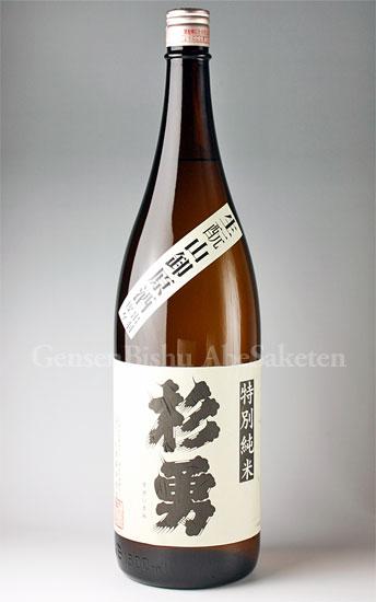 【日本酒】 杉勇 出羽燦々55 生もと山卸原酒 1.8L