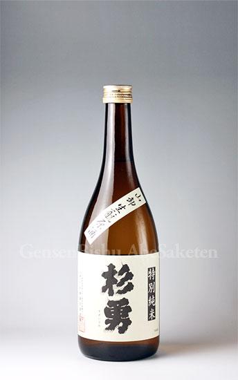 【日本酒】 杉勇 美山錦55 生もと特別純米原酒 720ml