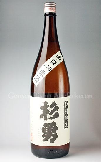 【日本酒】 杉勇 辛口+10 特別純米原酒 1.8L