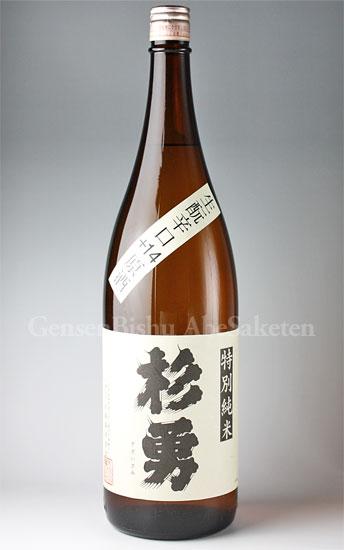【日本酒】 杉勇 生もと辛口+14 特別純米原酒 1.8L
