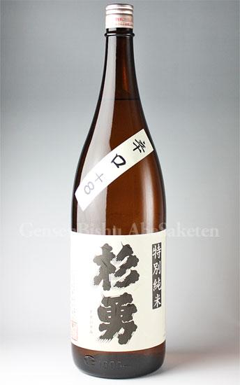 【日本酒】 杉勇 辛口+8 特別純米 1.8L