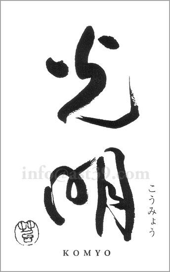 【日本酒】 楯野川 光明 純米大吟醸 720ml(2回目蔵出し分)