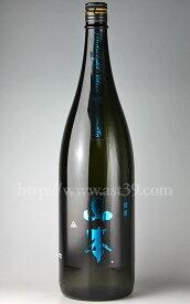 【日本酒】 白瀑 山本 ミッドナイトブルー 純米吟醸 火入れ 1.8L