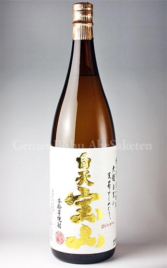 【芋焼酎】 白天宝山 25度 1.8L