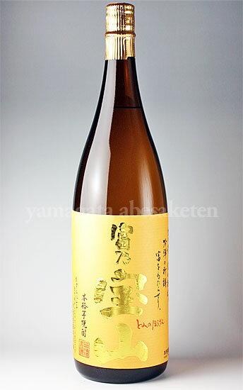 【芋焼酎】 富乃宝山 25度 1.8L モンドセレクション2011金賞受賞!
