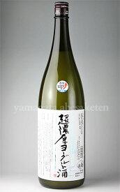 【リキュール】 超濃厚ジャージーヨーグルト酒 1.8L(要冷蔵)★初代1位に輝きました!