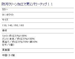 【ミズノ】ジュニア用練習用ユニフォーム上下組(52FJ78701)