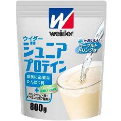 【ウイダー】ジュニアプロテイン(ヨーグルトドリンク味)weider/体づくり/プロテイン800g(28MM22601)