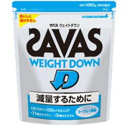 【ザバス】SAVASウエイトダウン(ヨーグルト味)WEIGHTDOWN/プロテイン/体づくり/減量(CZ7047)1050g