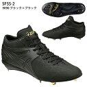 【アシックス】GOLDSTAGESPEEDTECHSS2スピードテックSS2ゴールドステージ/金具スパイクシューズ/野球スパイク/asics(SFSS-2)9090ブラック×ブラック