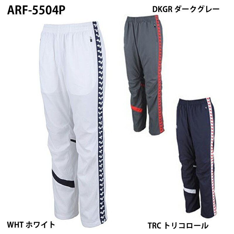 【アリーナ】 チームラインウィンドロングパンツ トレーニングウェア/ウィンドブレーカー/arena ウェア/アリーナウェア (ARF-5504P)