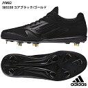 【アディダス】adizero FM 5 low 樹脂底スパイク/野球スパイク アディダス/シューズ アディダス/adidas (JYM02) S85330 コアブラック/コアブラック/ゴールドメット