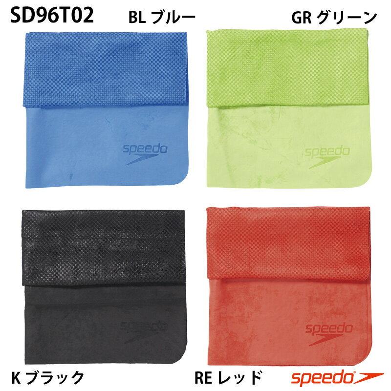 【スピード】 セームタオル 小 水泳/スピード/speedo (SD96T02)