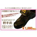 【野球スパイク】スパイクと同時購入で取り付け可!革製野手用 P革 (kawa-yashu)  ※ご注文確定後のキャンセル・交…