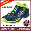 【ヨネックス】パワークッション フュージョンレブ2 MGC POWERCUSHION/テニスシューズ/ワイドモデル (SHTF2MGC)  554 ダークネイビー