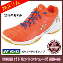 【ヨネックス】 パワークッション66 バトミントンシューズ/POWECUSHION/YONEX/ヨネックス/靴/ローカット/2Eスリム設計 (SHB-66) 320 コーラルオレンジ
