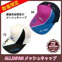 【ミズノ】ALLJAPANキャップ テニス/帽子/オールジャパン/ミズノ/テニス用品 ミズノ/オリジナルキャップ (ALLJAPAN-3) NEWカラー