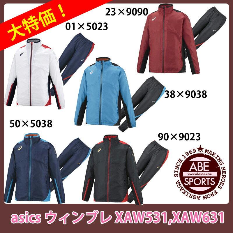 【アシックス】バックウオーム ブレーカージャケット&パンツ 上下セット/数量限定/asics/ウィンドブレーカー/スポーツウェア (XAW531 XAW631)