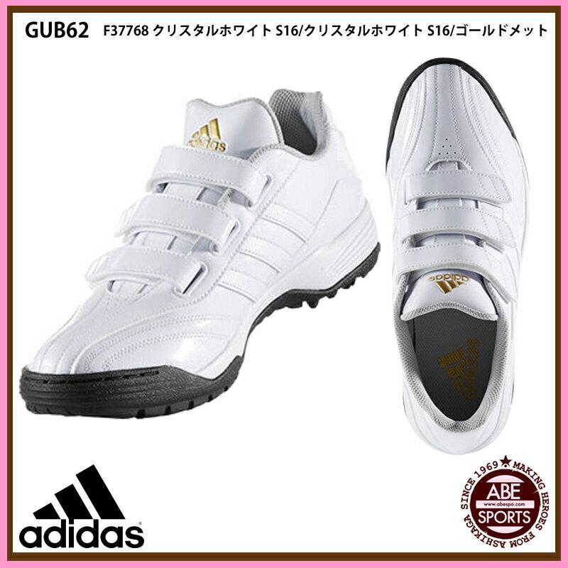 【アディダス】アディピュア トレーナー adiPURE TR/野球トレーニングシューズ/BASEBALL adidas(GUB62) F37768 クリスタルホワイト S16/クリスタルホワイト S16/ゴールドメット