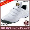 【ゼット】 トレーニングシューズ ラフィエット 野球シューズ/トレーニングシューズ/野球用品/BASE BALL/ZETT (BSR8017G) 1111 ホワイト×ホワイト
