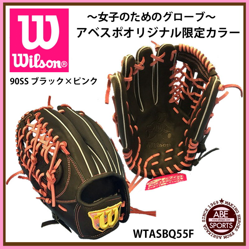 【ウィルソン】アベスポーツオリジナルグローブ ソフトボールグローブ オールラウンド用/左投げ用/一般用/2017年/限定カラー/数量限定Wilson (WTASBQ55F) 90SS ブラック×ピンク
