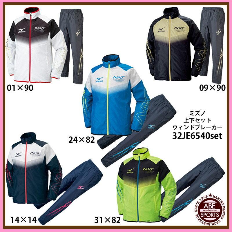 【ミズノ】 ウォーマーシャツ&パンツ(ブレスサーモ) 上下セット/トレーニングウェア/ウィンブレ/ウィンドブレーカー/MIZUNO (32JE6540 32JF6540)