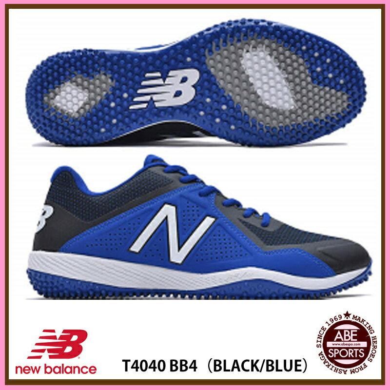 送料無料サービス【ニューバランス】 野球トレーニングシューズ ランニングシューズ (T4040BB4) BB4 BLACK/BLUE