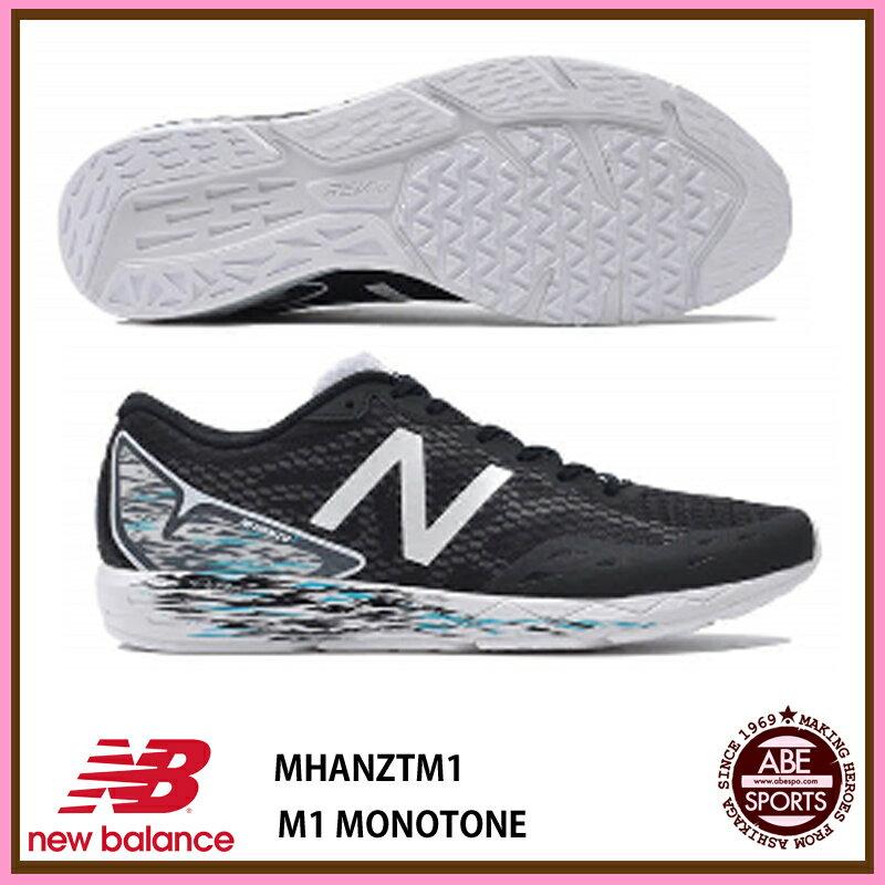 【ニューバランス】NB HANZOT M M1 ランニングシューズ/陸上 シューズ/トレーニング/new Balance (MHANZTM1) M1 MONOTONE