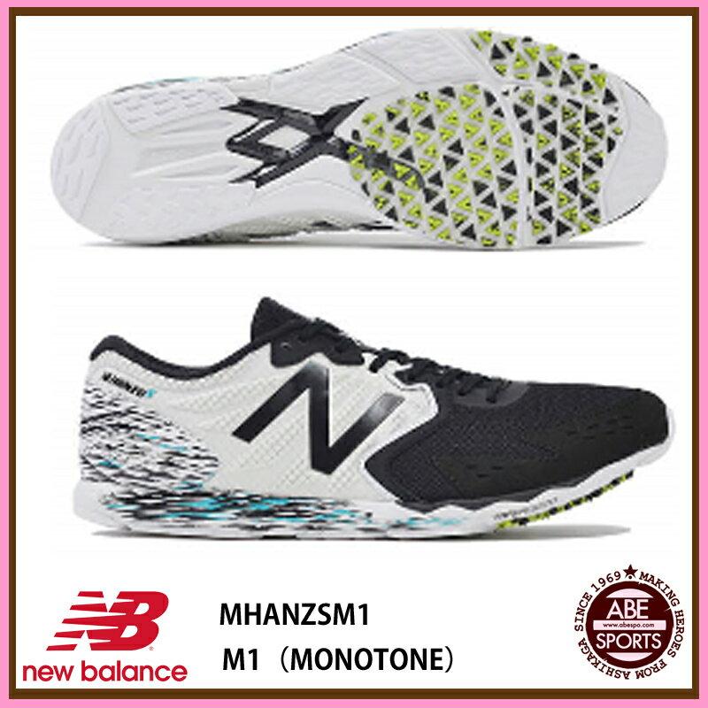 【ニューバランス】NB HANZOS M M1 ランニングシューズ/陸上 シューズ/トレーニング/new Balance (MHANZSM1) M1(MONOTONE)