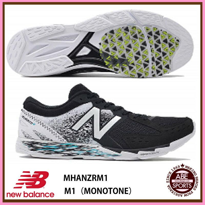 【ニューバランス】NB HANZOR M M1 ランニングシューズ/陸上 シューズ/トレーニング/new Balance(MHANZRM1) M1(MONOTONE)