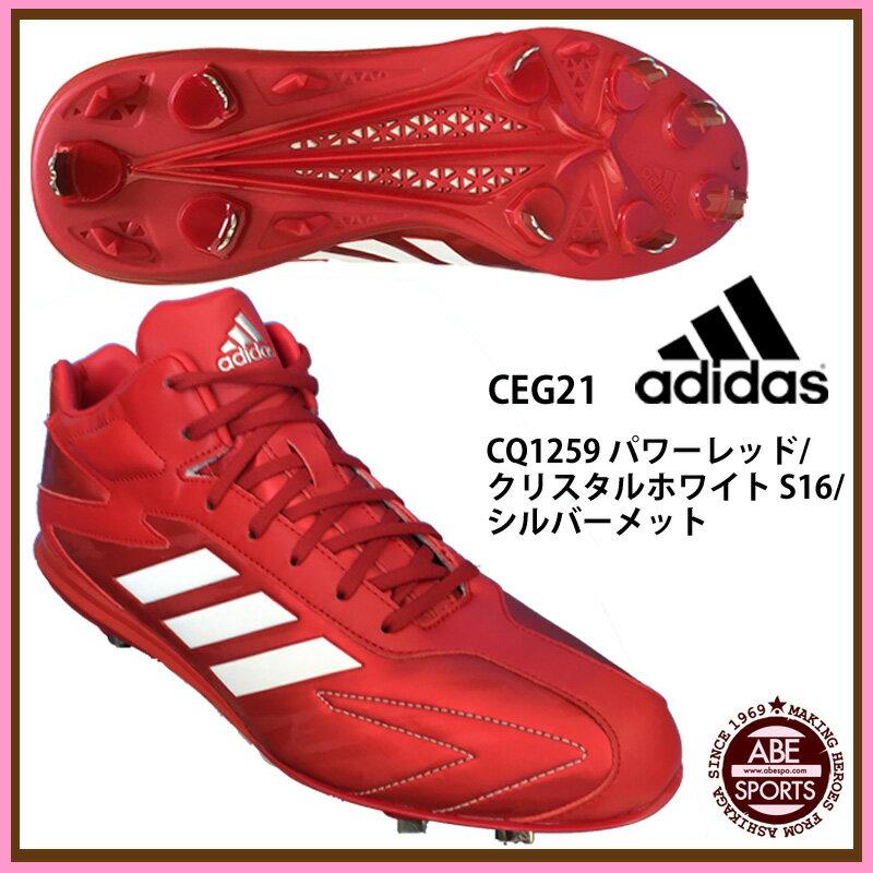 【アディダス】アディゼロ T3 MID 野球スパイク/スパイク 野球 アディダス/adidas (CEG21) CQ1259 パワーレッド/クリスタルホワイト S16/シルバーメット