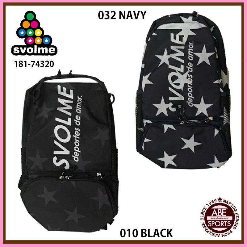 【スボルメ】JRバックパック スポーツバッグ/スボルメ バッグ/SVOLME (181-74320)