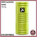 【TRIGGERPOINT】GRIDFoamRollerグリッドフォームローラー日本正規代理店品/日本語説明書付き(04401)ブラック