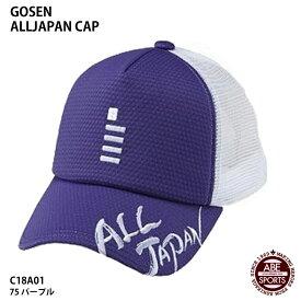 【ゴーセン】レギューラータイプ GOSEN テニスキャップ ALLJAPAN CAP テニス キャップ ゴーセン/GOSEN (C18A01) 75 パープル
