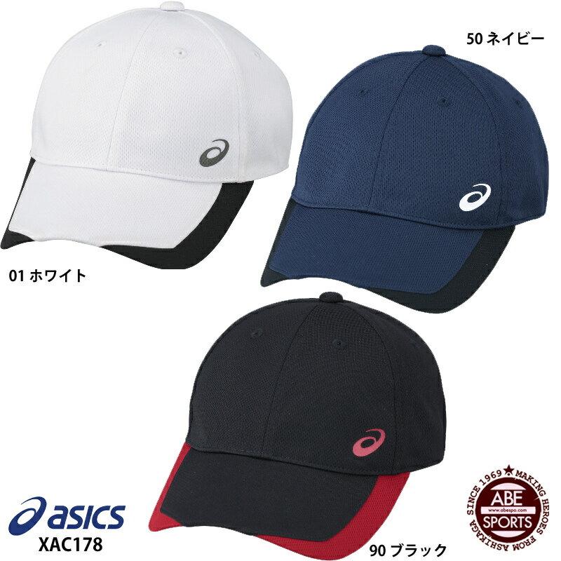 【アシックス】キャップ 帽子/スポーツ キャップ/スポーツウェア/ASICS (XAC178)