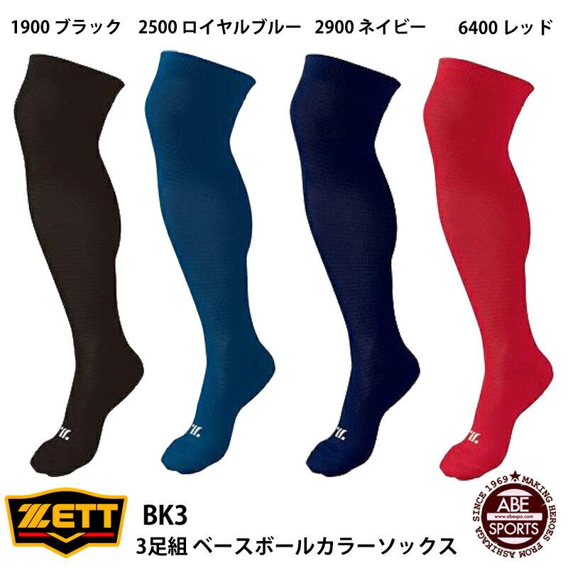 【ゼット】【ZETT】【野球用品】【野球ソックス】【靴下】3Pカラーソックス (BK3)
